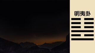 明夷卦(地火明夷)──太陽未出,漫天黑暗的景象