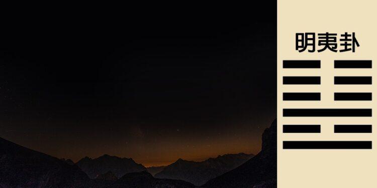 明夷卦由坤卦和離卦組成,「坤」為地,「離」為火,所以說「地火,明夷」。(Shutterstock)