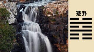 蹇卦 (水山蹇) ──山上前行的道路上有水流阻隔