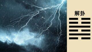 解卦(雷水解)──打起響雷,再下滂沱大雨,消解鬱悶的天氣
