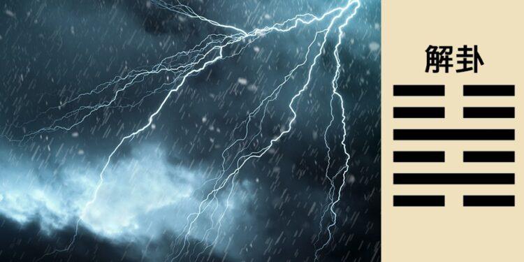 解卦由震卦和坎卦組成,「震」是雷,「坎」是水,所以說「雷水,解」。(Shutterstock)