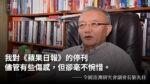 劉兆佳:《蘋果日報》停刊  西方勢力在港進一步萎縮