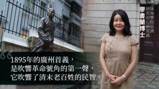 廖書蘭:黃世仲《黨人碑》的故事 比《十月圍城》更精彩