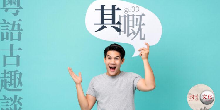 用作語氣助詞的「其」,同樣即今日粵語的語氣助詞「嘅」。(灼見名家製圖)