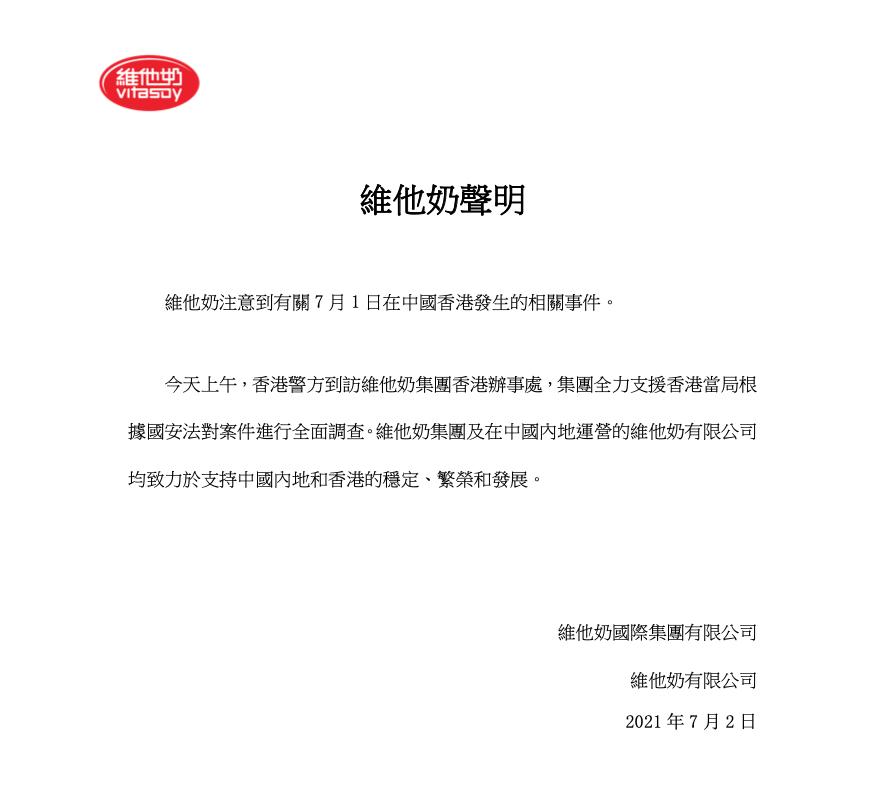 維他奶7月2日發布之內部聲明。(維他奶提供)