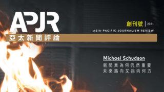 浸大創辦《亞太新聞評論》與亞太新聞專業接軌