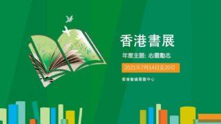 香港書展 2021 ── 從香港閱讀世界‧洗滌心靈  鼓舞人生  再啟航