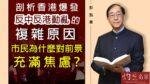 彭泓基:剖析香港爆發反中反港動亂的複雜原因 市民為什麼對前景充滿焦慮?