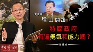 曾鈺成:夏寶龍:逢山開路 遇水架橋 特區政府有這勇氣和能力嗎?