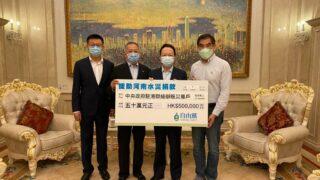 自由黨支持河南同胞