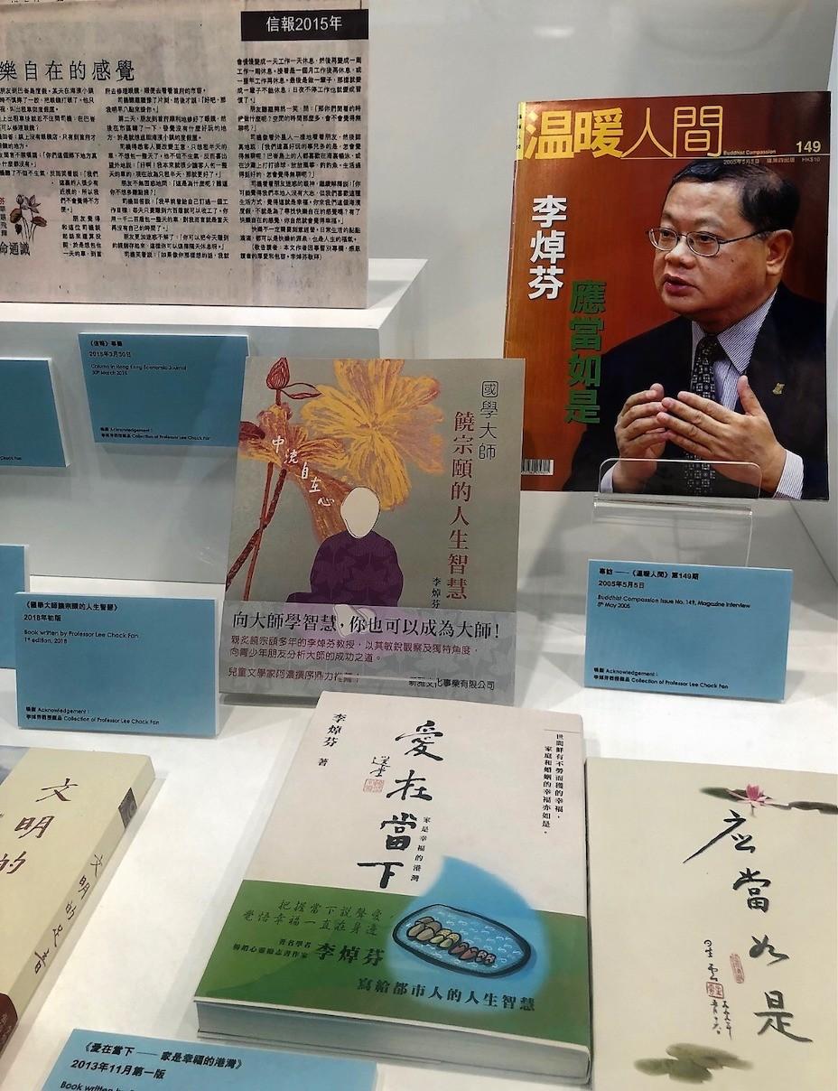 今年書展文藝廊還展出李焯芬教授的報章專欄、訪問和勵志書籍。(攝影:曾紹樑)