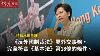林鄭月娥支持《反外國制裁法》納入《基本法》