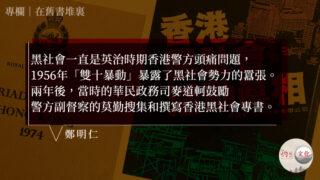香港黑社會研究書籍