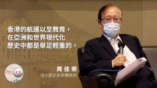 周佳榮教授:港人港報讓近代日本人了解世界