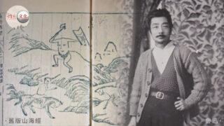 魯迅童年最心愛的寶書──繪圖《山海經》