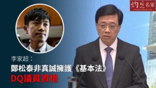 鄭松泰被裁定不符選委資格 即時失立法會議席