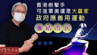 曾俊華:香港劍擊手可進軍奧運是大贏家 政府應善用運動團結市民