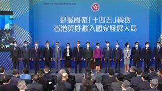 「國家隊」來港宣講「十四五」規劃       駱惠寧:香港一定要抓住歷史機遇