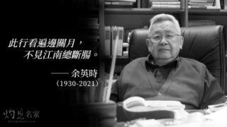 一代史學大師殞落  余英時睡夢中離世  享耆壽91歲