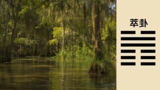 萃卦(澤地萃)──湖水充沛,漫於地上,草木叢生