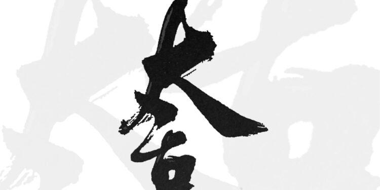 太古字樣似「大吉」,故有洋大班把大吉寫成「太古」的傳說。