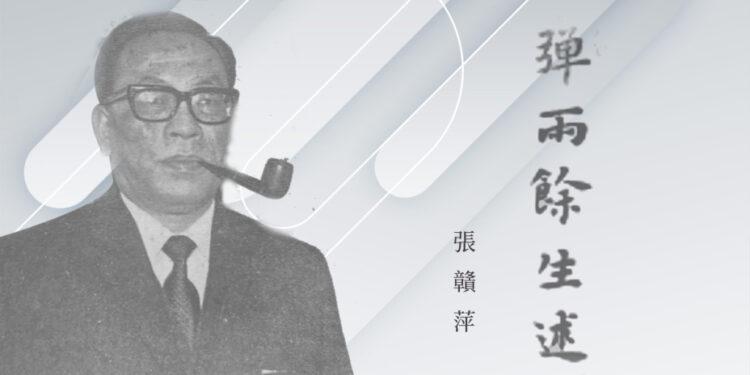 張贛萍原名張振之,贛萍是他老家江西萍鄉,取之作筆名。(灼見名家製圖)