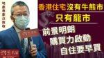 地產專家汪敦敬:香港住宅沒有牛熊市,只有龍市 前景明朗,購買力啟動,自住要早買
