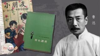 魯迅「救救孩子」催生了中國現代兒童文學