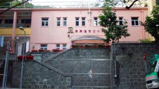 香島道官立小學