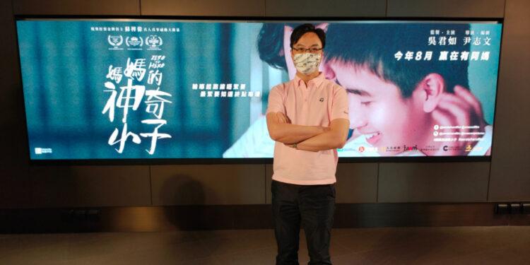 蘇樺偉的心酸血史被拍成電影《媽媽的神奇小子》。(作者提供圖片)