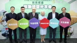 培養家國情懷  說好中國故事    The China Current教育頻道正式啟動