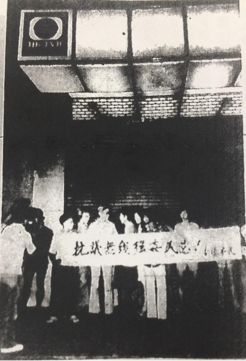 1976年9月9日晚上,右派團體到TVB抗議。