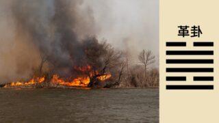 革卦(澤火革)──湖泊中有火焚燒