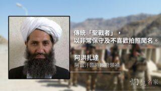 塔利班領袖阿洪扎達任元首    阿富汗新政府高官遭安理會制裁美國通緝