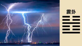 震卦(震為雷)──雷一個接一個地響着