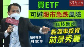 股票專家林家亨:買ETF可避股市急跌風險 科技進步 能源車投資前景秀麗