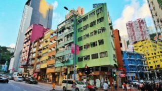 灣仔彩色公寓大樓  Colourful Apartment Buildings in Wan Chai