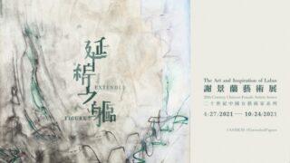 延綿之軀:謝景蘭藝術展