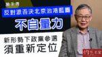 施永青:反對派否決北京治港藍圖不自量力 新形勢下政黨參選須重新定位