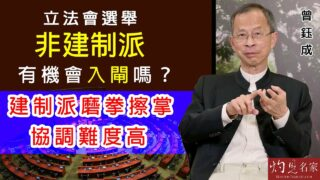 曾鈺成:立法會選舉非建制派有機會入閘嗎?建制派磨拳擦掌 協調難度高