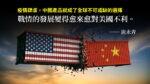 中美貿易戰已告一段落