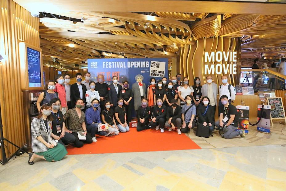 香港小交響樂團與MOViE MOViE合辦「Life is Art盛夏藝術季2021」電影節揭幕。
