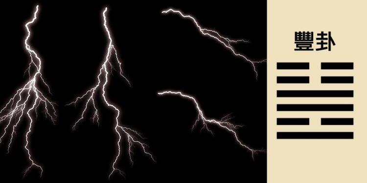 豐卦由「離」和「震」組成。「離」是「火」,取明的意思;「震」是「雷」,取行動的意思。(Shutterstock)