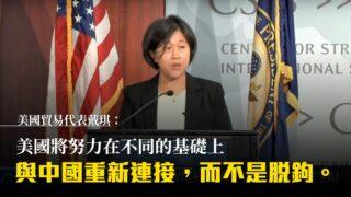 美對華貿易新政策揭盅   戴琪:尋求對話 繼續施壓